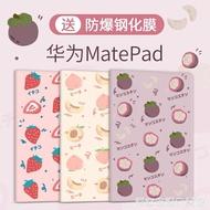 華為matepad保護套pro殼10.8寸平板電腦matepro10.4英寸mate可愛