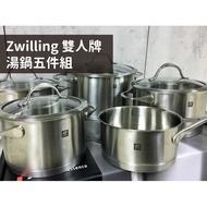 【現貨】雙人牌頂級系列Essence湯鍋五件組 Zwilling 西餐 不鏽鋼 德國原裝進口
