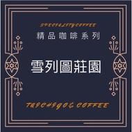 黑果咖啡 精品咖啡豆系列 衣索匹亞 水洗耶加雪菲 雪列圖 450g