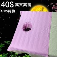 全棉 美容床趴巾 / 美容床頭洞巾 / 按摩床SPA專用趴巾
