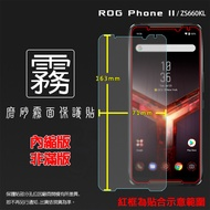 霧面螢幕保護貼 ASUS 華碩 ROG Phone II 2 2代 ZS660KL I001D 保護貼 軟性 霧貼 霧面貼 磨砂 防指紋 保護膜