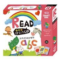 【小康軒多元學習教具】SMART BOX 語文力遊戲盒:阿布的神奇寶箱 6900000025