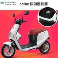 eMOVING 中華電動車 shine EM25膝前置物櫃 安裝簡單