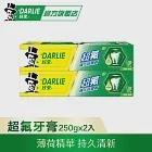 【黑人】超氟牙膏250g 2入(口腔保健/口氣清新)