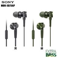 SONY MDR-XB75AP (附原廠收納袋) 重低音耳道式耳機, 支援智慧型手機 公司貨附保卡,保固一年