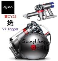 結帳領券再折扣!! [恆隆行公司貨]Dyson 有線大容量吸塵器 CY22~買大送小贈V7 Trigger