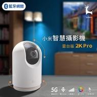小米 小米智慧攝影機 雲台版 2k pro 米家智慧攝影機 人形追蹤 微光全彩夜視 高清無線監視器 雙向語音 網路攝影機