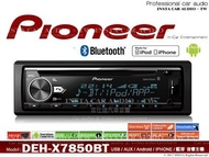 音仕達汽車音響 先鋒 PIONEER DEH-X7850BT CD/MP3/WMA/USB/AUX/iPhone/藍芽