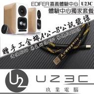 【U23C嘉義實體老店】Edifier S880DB 贈高階金蟒 USB DAC專用線 S880 書架