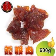 【蔘大王】龍眼肉(料理用+即食零嘴)(600g)(龍眼肉 龍眼乾)