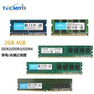 4GB/2GB DDR3/DDR2 1600/1333/800 DDR4 2133/2400 筆電型 PC 桌機記憶體