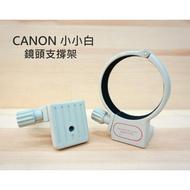 【中壢NOVA-水世界】Canon 70-200mm F4L 小小白 鋁合金 鏡頭支撐架 鏡頭環 鏡頭架 腳架 固定架