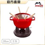 【法國Staub】鑄鐵小火鍋-20cm 櫻桃紅(附瓷器.小叉子6入)