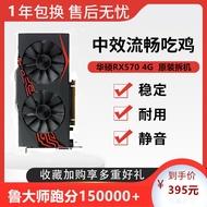 ┌促銷價┐拆機華碩RX570 4G 臺式機電腦高清游戲吃雞顯卡暢玩逆水寒580 8G
