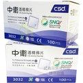 中衛CSD 酒精棉片(100片/盒)