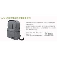 Lynx USB 充電座時尚電腦後背包