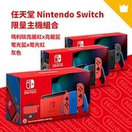 任天堂 Nintendo Switch 瑪利歐亮麗紅x亮麗藍 電光藍x電光紅 灰色 主機組合 台灣公司貨