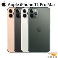 Apple iPhone 11 Pro Max 6.5吋 64GB/256GB 智慧型手機