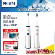 [限時下殺] Philips飛利浦 Sonicare潔淨音波震動牙刷/電動牙刷HX3226