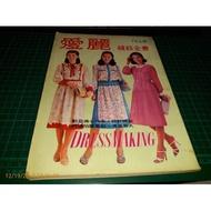 《愛麗  縫紉全書 》78上冊 王阿珠編 愛麗縫紉補習班發行 民國67年初版 老書【CS超聖文化讚】