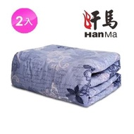 【HanMa 汗馬】奈米鍺生物能量治療毯(薰衣草紫二件組/電視熱銷同款/遠紅外線)