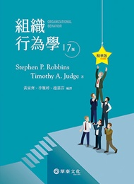 組織行為學精華版(Robbins/Organizational Behavior 17e)