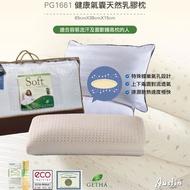 枕頭-健康氣囊天然乳膠枕*天然乳膠*GETHA*綠色環保*蜂巢氣孔*排濕散熱*馬來西亞進口*奧斯汀