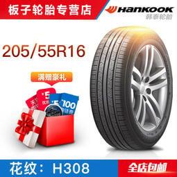 現貨#韓泰汽車輪胎205/55R16 91V H308 KINERGY EX 17款明銳朗逸原配