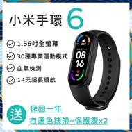 台灣現貨 小米手環6 標準版 黑色 台灣保固一年 智能手環 磁吸充電 監測心率 手錶 米家
