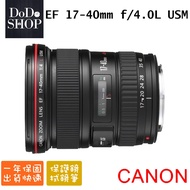 【DODOSHOP168】CANON EF 17-40mm f/4.0L USM 鏡頭-送抗UV保護鏡77+專用拭鏡筆
