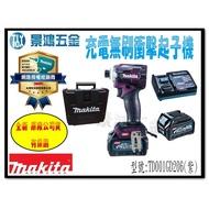 宜昌(景鴻) 公司貨 MAKITA 牧田 40V 鋰電 充電 無刷 衝擊起子機 TD001GD206 紫色 含稅價