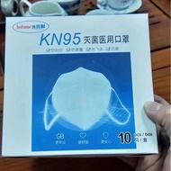 大量現貨!醫用口KN95男女通用KN95級時尚全密封防護口罩防菌防病防霾防灰塵 疫情專用口罩