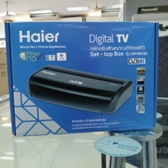 กล่องรับสัญาณดิจิตอลทีวี  HaierDigital.TV.รุ่นDH1681