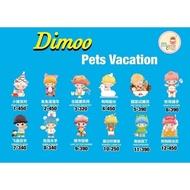❣️พร้อมส่ง…แบบสุ่ม แบบตัวแยก❣️Dimoo - Pets Vacation