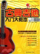 古典吉他入門大教本(附經典樂曲簡譜六線譜對照分譜)(簡體書)
