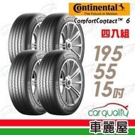【Continental 馬牌】ComfortContact 6 舒適寧靜輪胎_四入組_195/55/15(CC6)