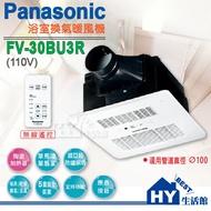 國際牌 FV-30BU3R (110V) 遙控型浴室暖風乾燥機/陶瓷加熱 《HY生活館》【不含安裝】