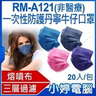 【小婷電腦*口罩】現貨 全新 RM-A121一次性防護丹寧牛仔口罩 20入/包 3層過濾 熔噴布 高效隔離(非醫療) 深藍色