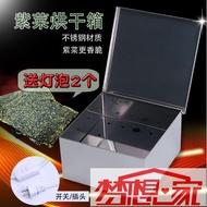 不銹鋼紫菜箱海苔烘乾機燈泡烘乾箱乾燥箱烤箱子烤箱盒子店鋪商用