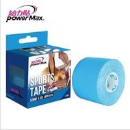【給力貼 Power Max】肌能貼 / 運動貼布(水藍色)