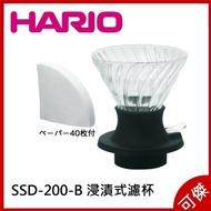 HARIO 浸漬式 濾杯 聰明濾杯 SSD-200-B 玻璃材質 日本製 1-4杯  附40張濾紙  可傑