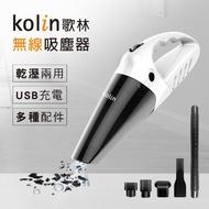 【Kolin 歌林】歌林無線乾濕兩用吸塵器KTC-MN45(USB充電/車用/家用/大吸力)