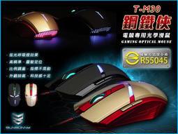 電競滑鼠 SUNSONNY T-M30 鋼鐵人 呼吸燈 商檢認證 三段dpi 光學滑鼠 精準靈敏