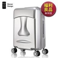 福利品 Stoner Design石人 20吋摩艾行李箱 登機箱 旅行箱(銀色)