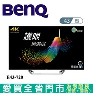 BENQ明基43型4K HDR護眼大型液晶顯示器E43-720含配送+安裝