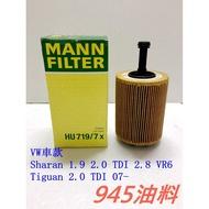 945油料 MANN 機油芯 HU719/7X VW Sharan Tiguan 1.9 2.0 TDI 2.8 VR6