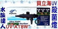 【水族達人】貝立海PERIHA 《UV 殺菌燈.UV-A18W》有效殺菌率可高達99%