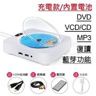 壁掛dvd/cd播放器 mp3 影音播放器 藍芽音響 cdplayer dvdplayer 英文學習機 (正面顯屏無電池)