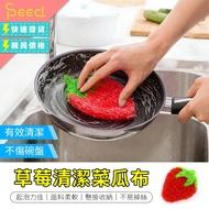 【SPeed-快速出貨】 草莓菜瓜布 草莓造型菜瓜布 韓國洗碗布 草莓造型 草莓巾 洗碗巾 草莓