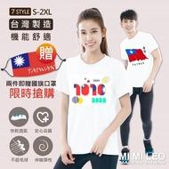 【MI MI LEO】台灣製機能舒適國旗上衣-超值兩件組(獨家贈送台灣國旗口罩1入)